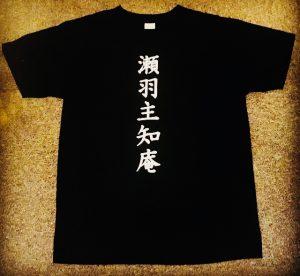 Un T-shirt personnalisé avec votre prénom en japonais ( en kanji ), original T-shirt, personalized with your first name written in Japanese kanjis