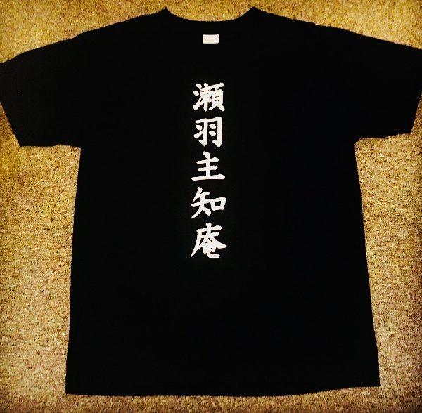 Un T-shirt personnalisé avec votre prénom en japonais ( en kanji ) original T-shirt, personalized with your first name written in Japanese kanjis